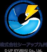 株式会社シーアップ九州