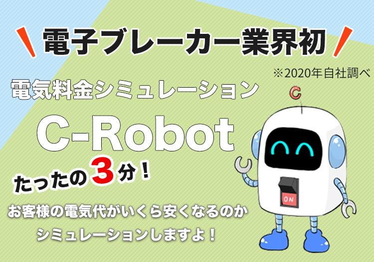 電気料金シミュレーションC-Robot